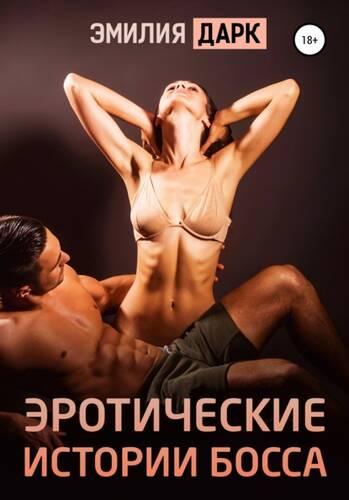 Эротика Скачать Бесплатно Fb2